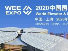 2020中国国际电梯...